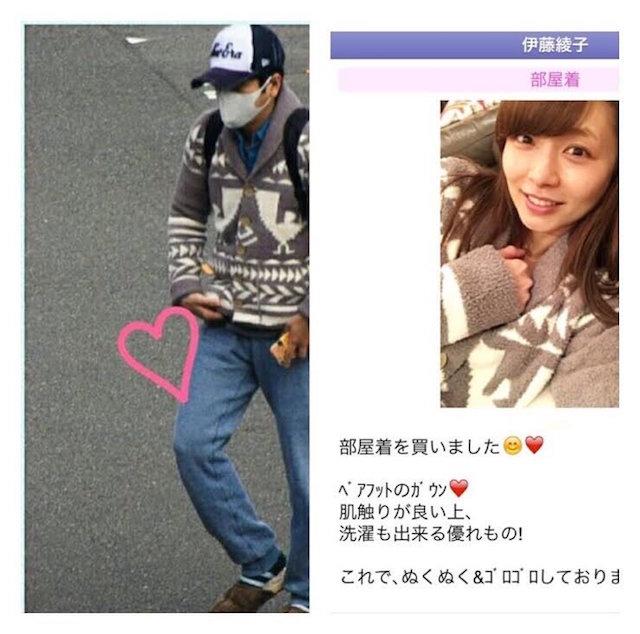 二宮和也と伊藤綾子のペアルック