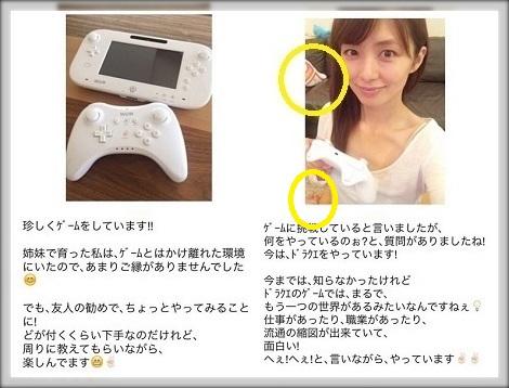 伊藤綾子の匂わせゲームとクッション