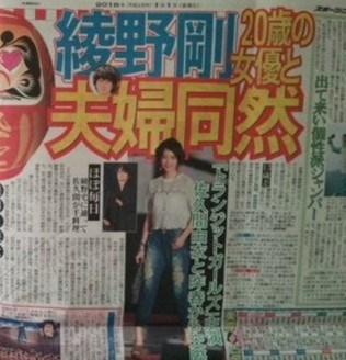 綾野剛と佐久間由衣のスポニチの熱愛報道