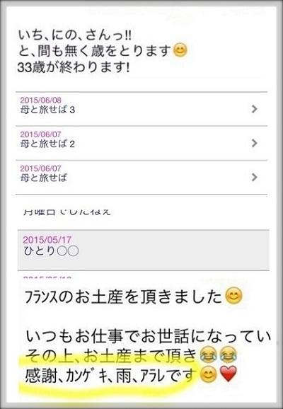 伊藤綾子の匂わせブログのタイトル