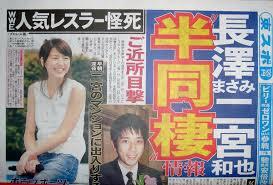 二宮和也と長澤まさみの東スポでの熱愛報道