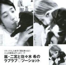 二宮和也と佐々木希が犬を抱いている写真